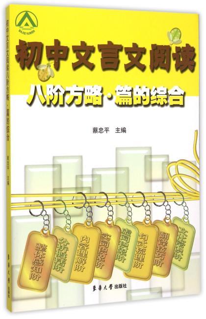 初中文言文阅读八阶方略·篇的综合