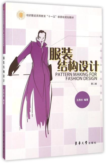 服装结构设计(第二版)