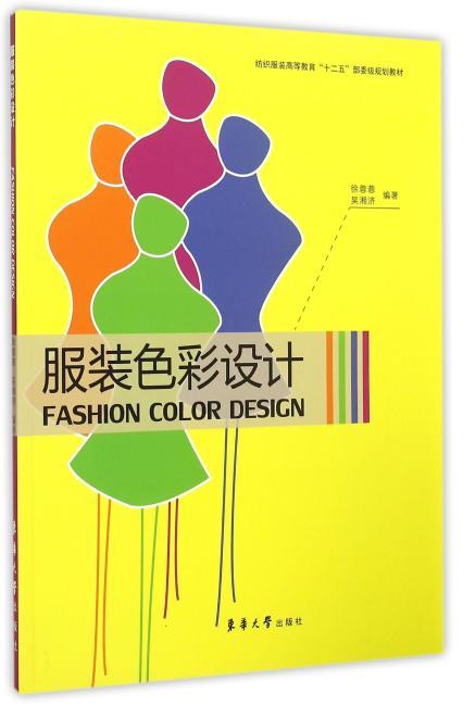 服装色彩设计(第2版)