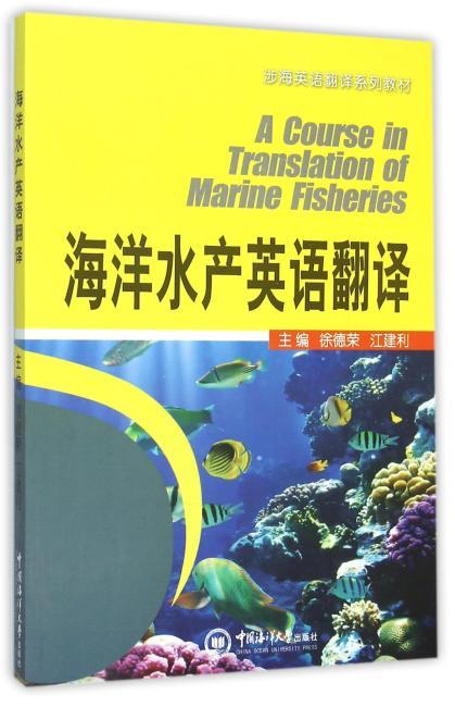 海洋水产英语翻译