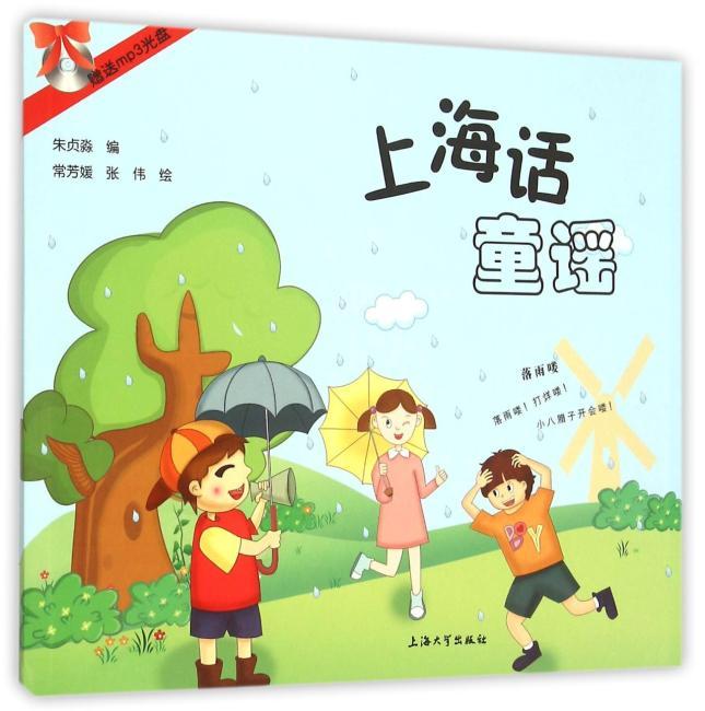 上海话童谣