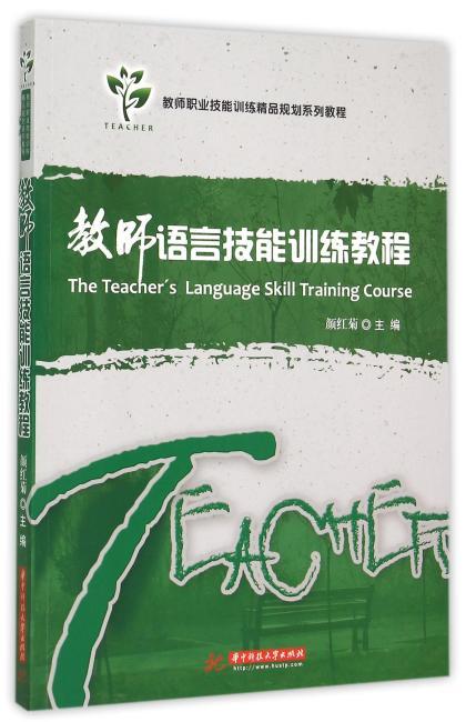 教师语言技能训练教程