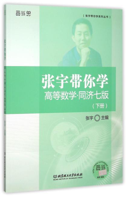 张宇带你学高等数学?同济七版(下册)
