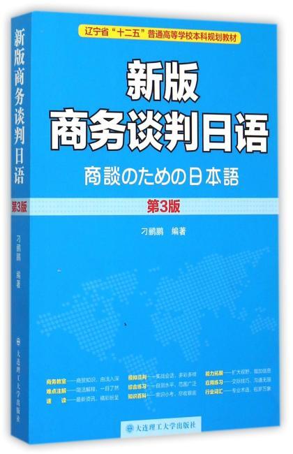 (日语读物系列)新版商务谈判日语(第三版)(含光盘)