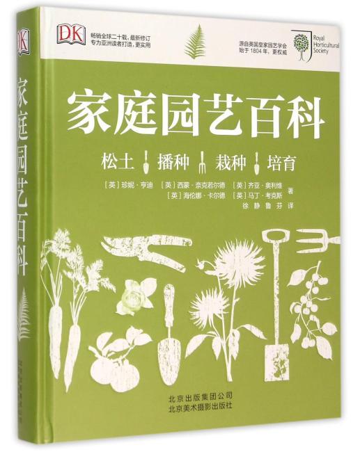 (DK)家庭园艺百科