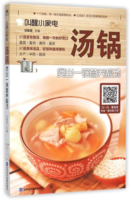 叫醒小家电:汤锅——煲出一锅营养靓汤