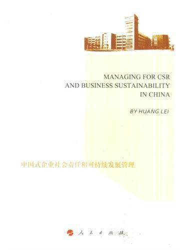 中国式企业社会责任和可持续发展管理(英文)