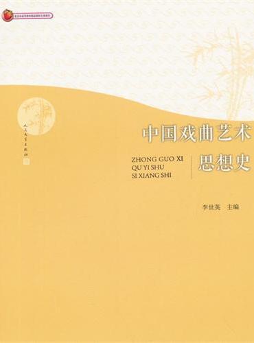 中国戏曲艺术思想史
