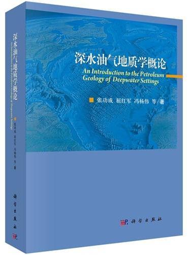 深水油气地质学概论