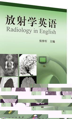 放射学英语(光盘版,第2版)