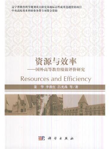 资源与效率——国外高等教育绩效评价研究