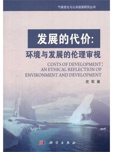 发展的代价:环境与发展的伦理审视