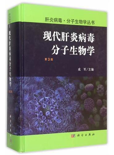 现代肝炎病毒分子生物学(第3版)