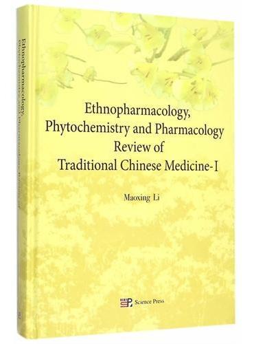 传统中药的民族药学、药理学及天然药物化学的研究进展 (英文版)