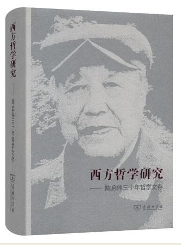 西方哲学研究——陈启伟三十年哲学文存