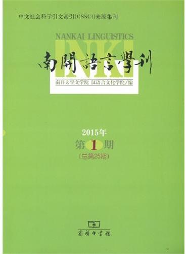 南开语言学刊(2015年第1期 总第25期)