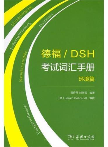 德福/DSH考试词汇手册:环境篇