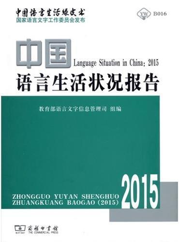 中国语言生活状况报告(2015)(附光盘)