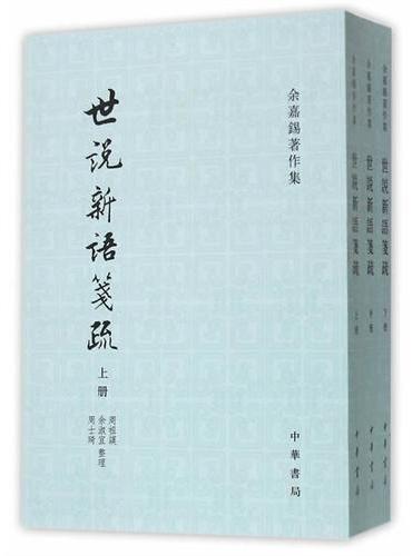 世说新语笺疏(全3册)(余嘉锡著作集)