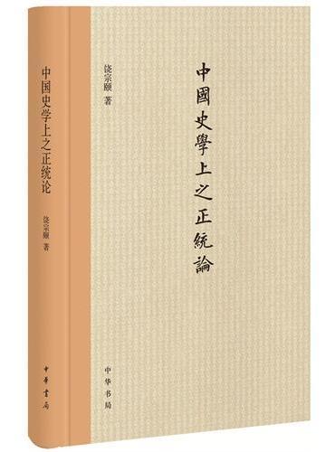 中国史学上之正统论