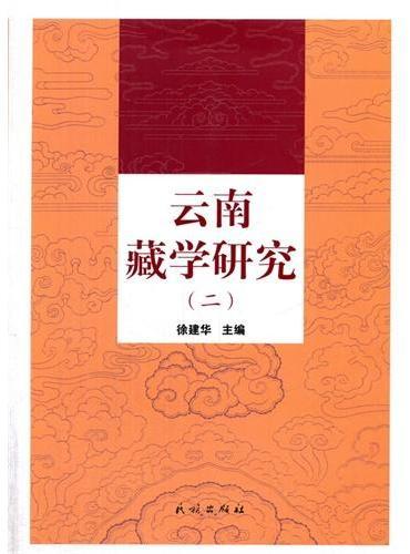 云南藏学研究. 2