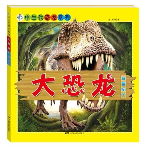 大恐龙——白垩纪①