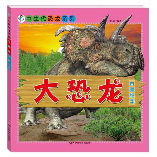 大恐龙——白垩纪②