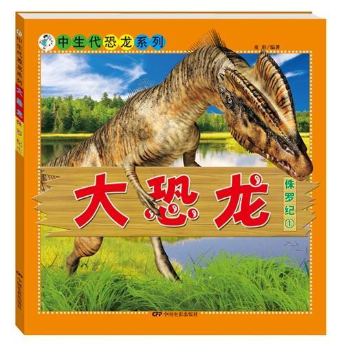 大恐龙——侏罗纪①