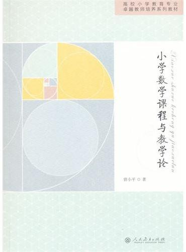 国家特色专业规划教材 小学数学课程与教学论
