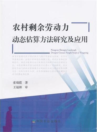 农村剩余劳动力动态估算方法研究及应用