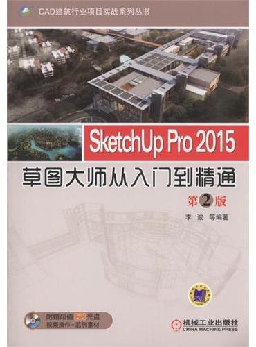 SketchUp Pro 2015草图大师从入门到精通 第2版