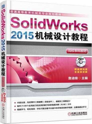 Solidworks 2015机械设计教程