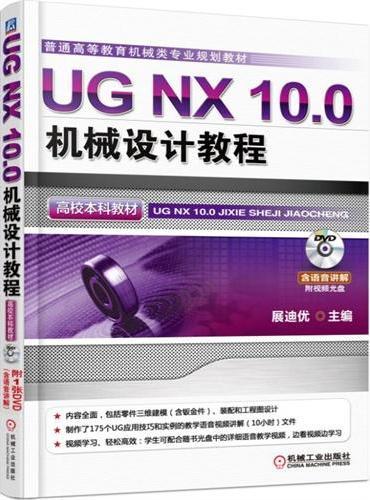 UG NX 10.0机械设计教程(高校本科教材)