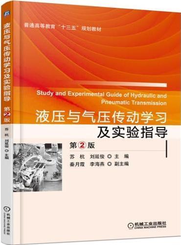 液压与气压传动学习及实验指导 第2版