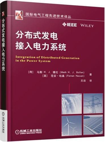 分布式发电接入电力系统
