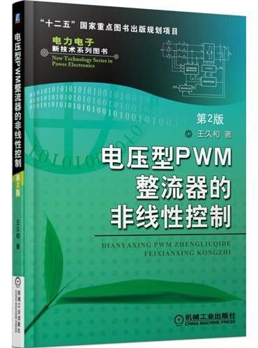 电压型PWM整流器的非线性控制(第2版)