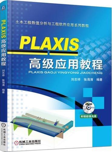 PLAXIS 高级应用教程