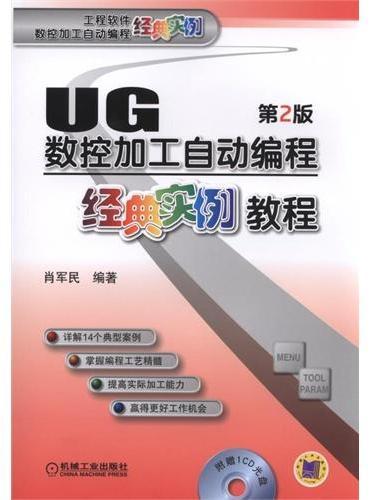 UG数控加工自动编程经典实例教程 第2版