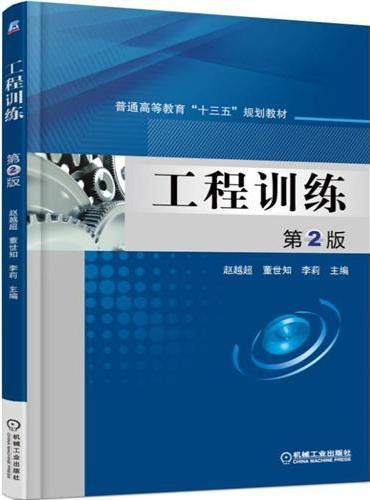 工程训练 第2版