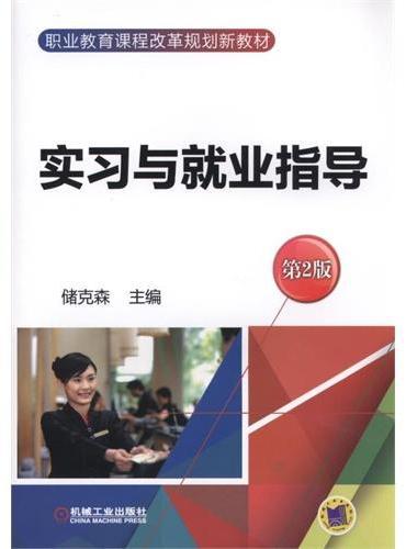 实习与就业指导 第2版