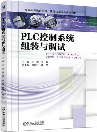 PLC控制系统组装与调试