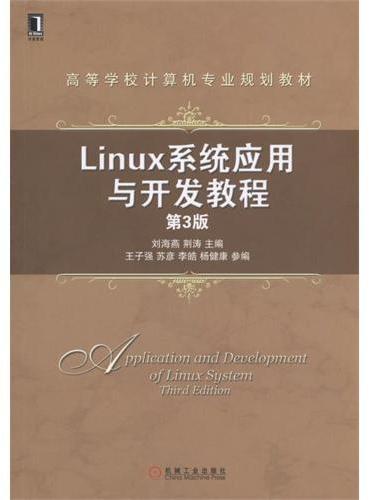 Linux系统应用与开发教程 第3版