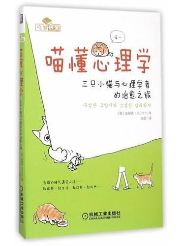 喵懂心理学:三只小猫与心理学者的治愈之旅