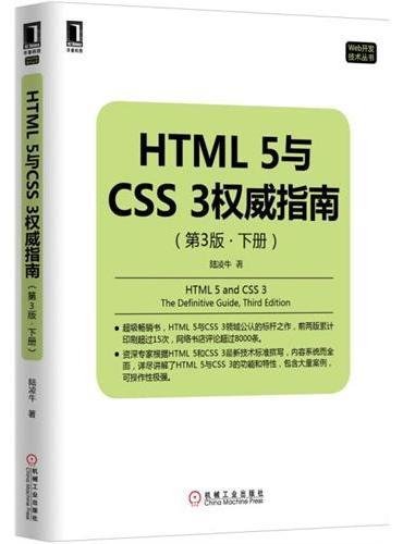 HTML5与CSS3权威指南(第3版 下册)
