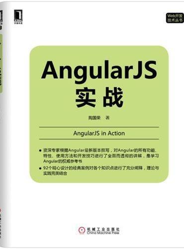 Angular JS实战