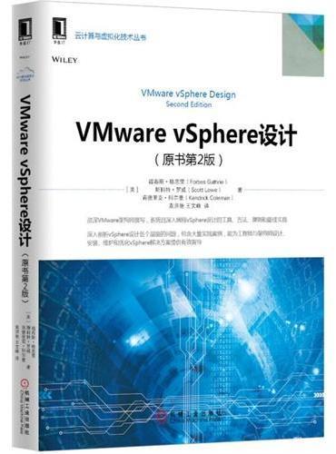VMware vSphere设计(原书第2版)