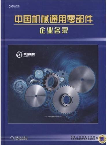 中国机械通用零部件企业名录