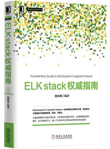 ELKstack权威指南