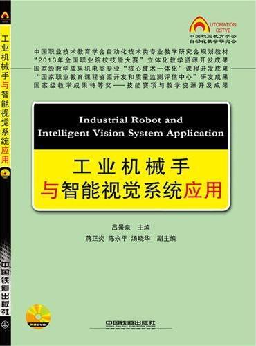 工业机械手与智能视觉系统应用