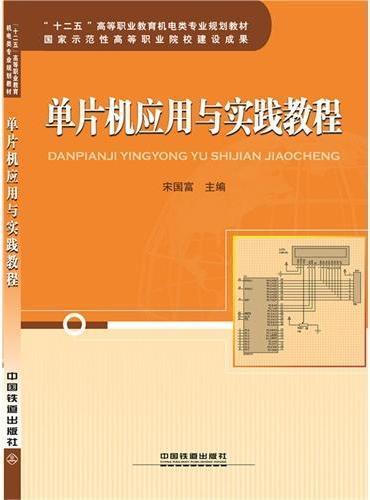 单片机应用与实践教程